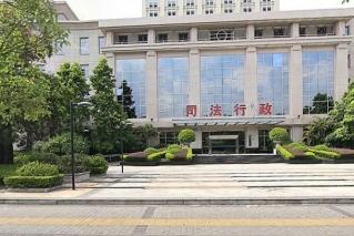 中山市司法局